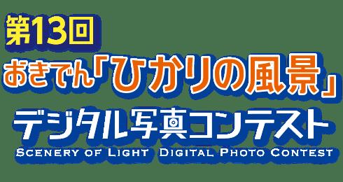 電力 沖縄